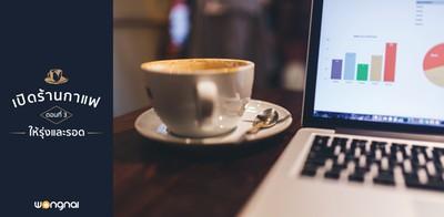 เปิดร้านกาแฟสด ให้รุ่งและรอด : แผนธุรกิจร้านกาแฟ