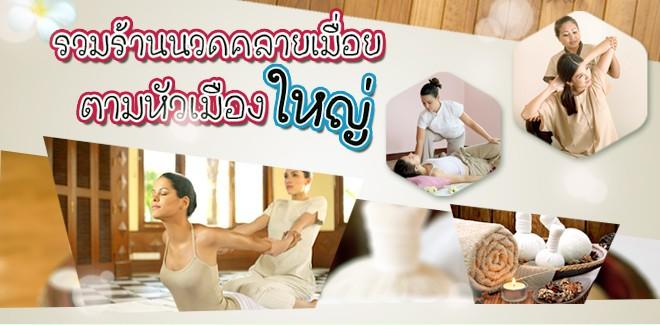 Lack kläder massage kungälv