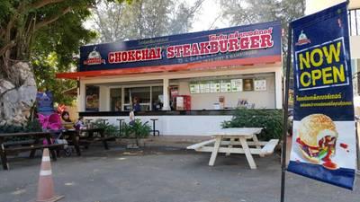 ร้านอาหาร โชคชัยสเต็กเบอร์เกอร์