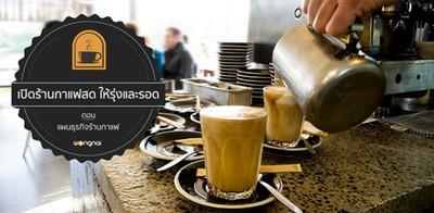 เปิดร้านกาแฟสด ให้รุ่งและรอด : ตัวอย่างแผนธุรกิจร้านกาแฟ