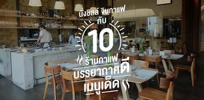 นั่งชิลล์ จิบกาแฟ กับ 10 ร้านกาแฟบรรยากาศดี เมนูเด็ด