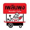 รูปร้าน เพลินพุง The Noodle Cafe ลาซาล - แบริ่ง