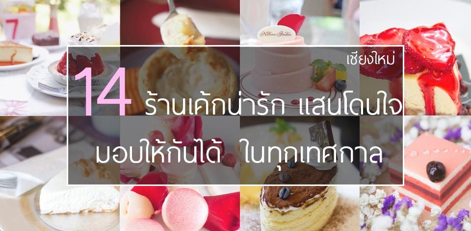 14 ร้านเค้กแสนน่ารักโดนใจ มอบให้กันได้ในทุกเทศกาล