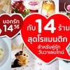 บอกรัก 14 วิธี กับ 14 ร้านสุดโรแมนติกสำหรับคู่รักวันวาเลนไทน์
