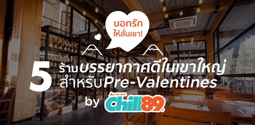 บอกรักให้ลั่นเขา! 5 ร้านบรรยากาศดีในเขาใหญ่ by Chill FM 89