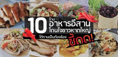 10 ร้านอาหารอีสานโดนใจชาวหาดใหญ่ ได้ทานเป็นต้องร้องซี้ดดด!