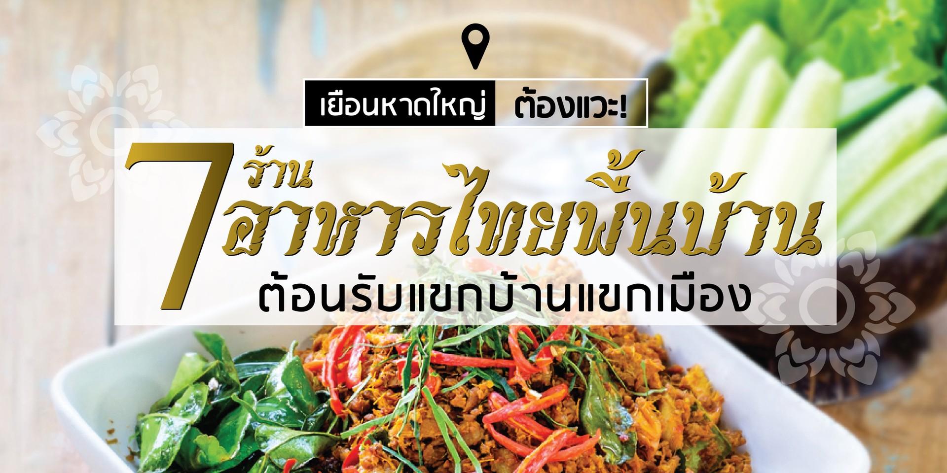เยือนหาดใหญ่ต้องแวะ!  7ร้านอาหารไทยพื้นบ้าน ต้อนรับแขกบ้านแขกเมือง