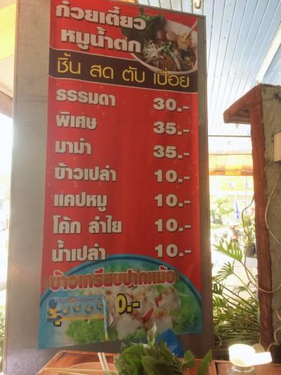 ป้ายหรือสมุดเมนู • ราคาชัดเจน ที่ ร้านอาหาร น้องก๋วยเตี๋ยวหมูน้ำตก