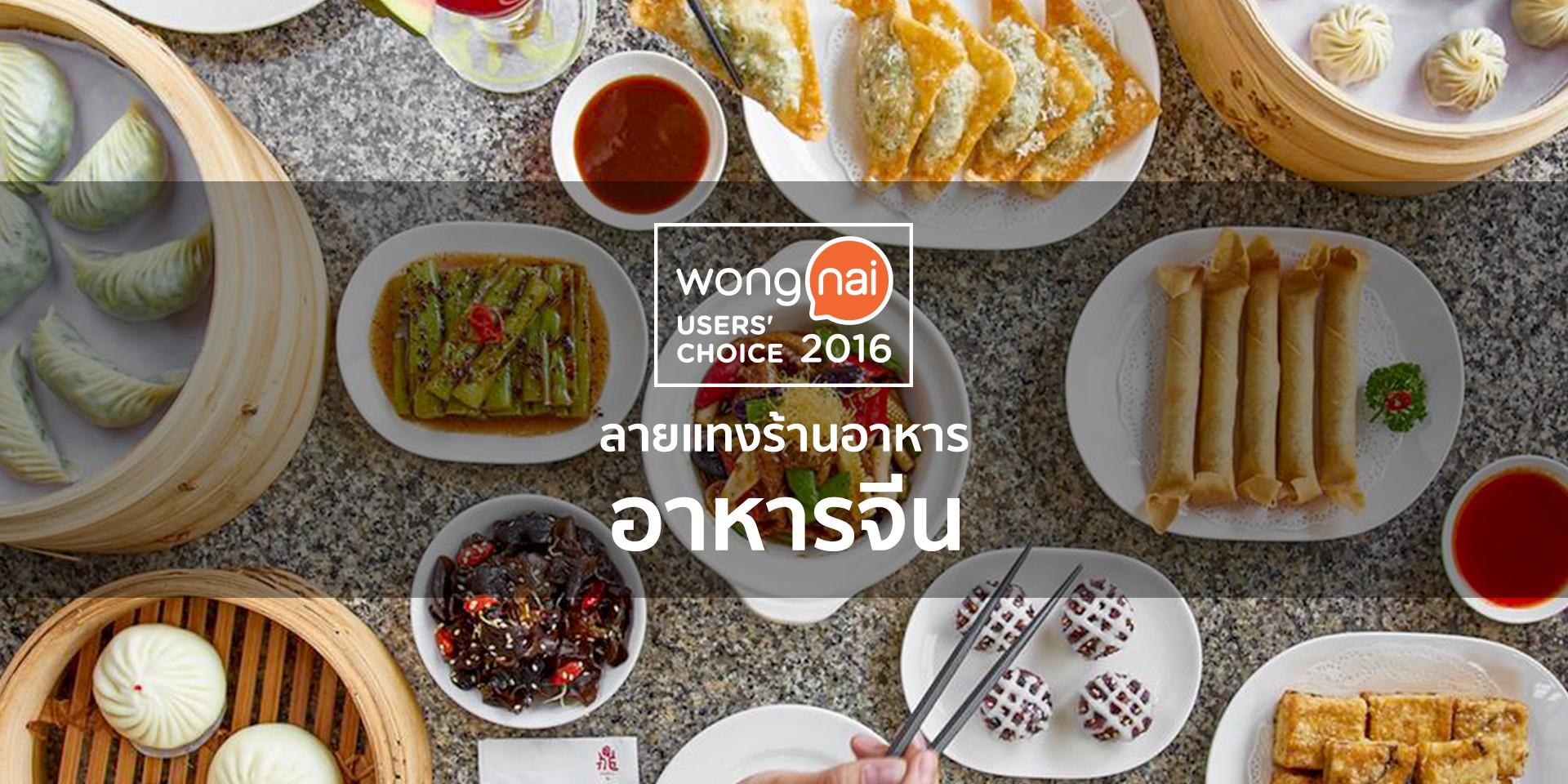 """ร้านอาหารจีนยอดนิยมทั่วไทยจาก """"Wongnai Users' Choice 2016"""""""