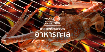 """ร้านอาหารทะเลยอดนิยมทั่วไทยจาก """"Wongnai Users' Choice 2016"""""""