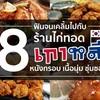 ฟินจนเคลิ้มไปกับ 8 ร้านไก่ทอดเกาหลีหนังกรอบ เนื้อนุ่ม ชุ่มซอส