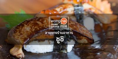 """ร้านซูชิยอดนิยมทั่วไทยจาก """"Wongnai Users' Choice 2016"""""""