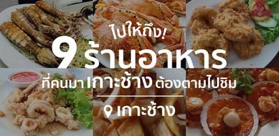 ไปให้ถึง! 9 ร้านอาหาร ที่คนมาเกาะช้างต้องตามไปชิม