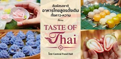 """สัมผัสรสชาติอาหารไทยสูตรดั้งเดิมทั้งคาวหวานที่งาน """"Taste of Thai 2016"""""""