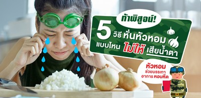 ท้าพิสูจน์ 5 วิธีหั่นหัวหอมแบบไหน ไม่ให้เสียน้ำตา