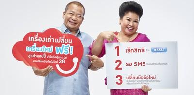 แฮปปี้ให้ลูกค้านำมือถือ 2G มาเปลี่ยนเครื่อง 3G ฟรี