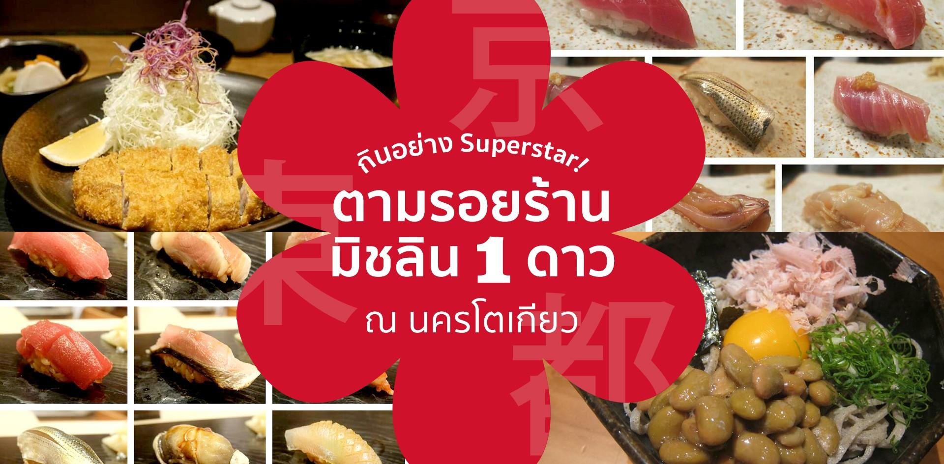กินอย่าง Superstar! ตามรอยร้านมิชลิน 1 ดาว ณ นครโตเกียว