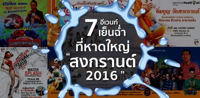 """7 อีเวนท์เย็นฉ่ำที่หาดใหญ่  """"สงกรานต์ 2016"""""""