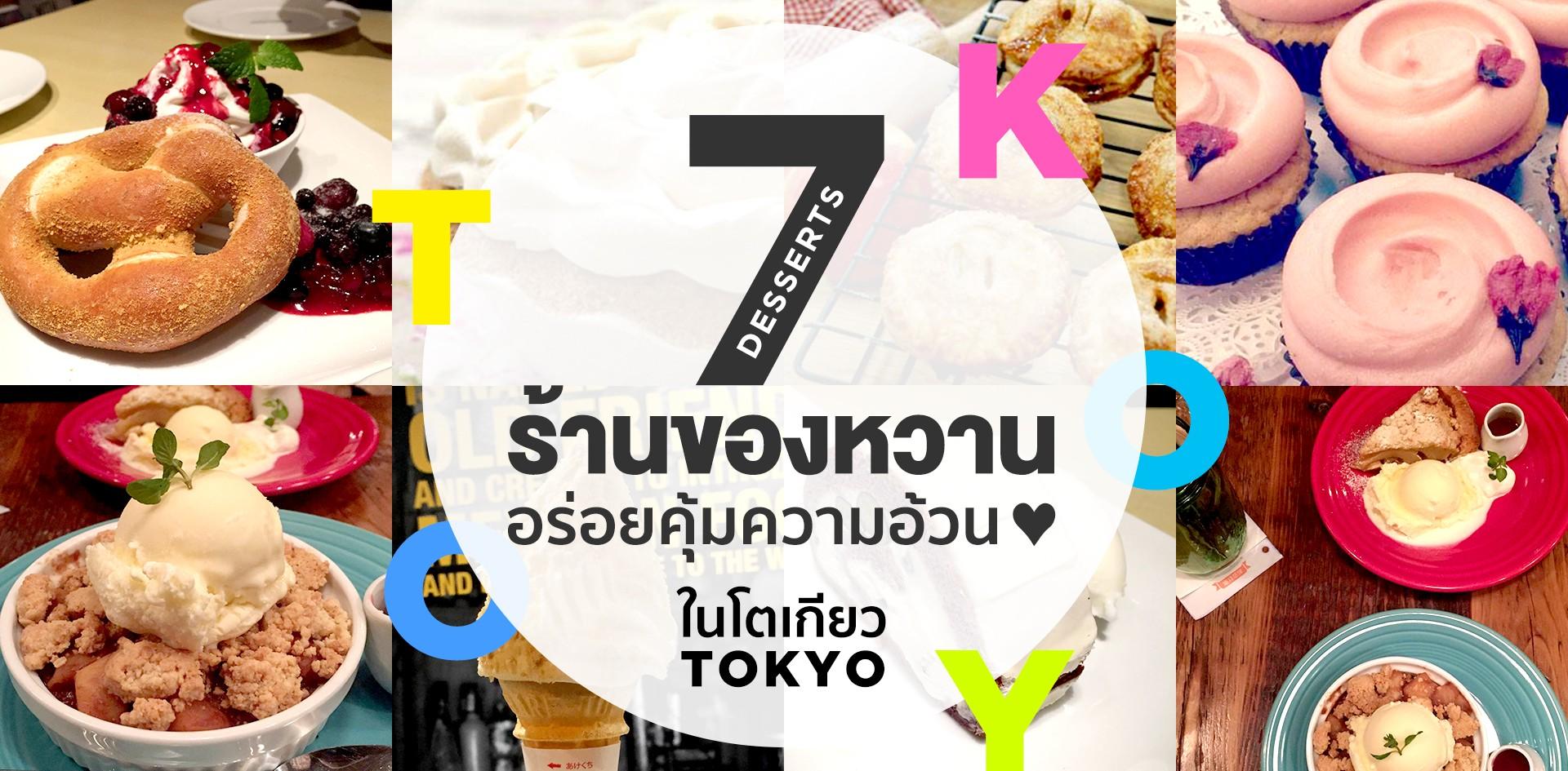7 ร้านของหวานอร่อยคุ้มความอ้วนในโตเกียว