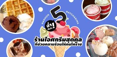 [โคราช] ฉ่ำชื่นใจ! 5 ร้านไอศกรีมสุดคูล ที่ช่วยคลายร้อนให้คนโคราช
