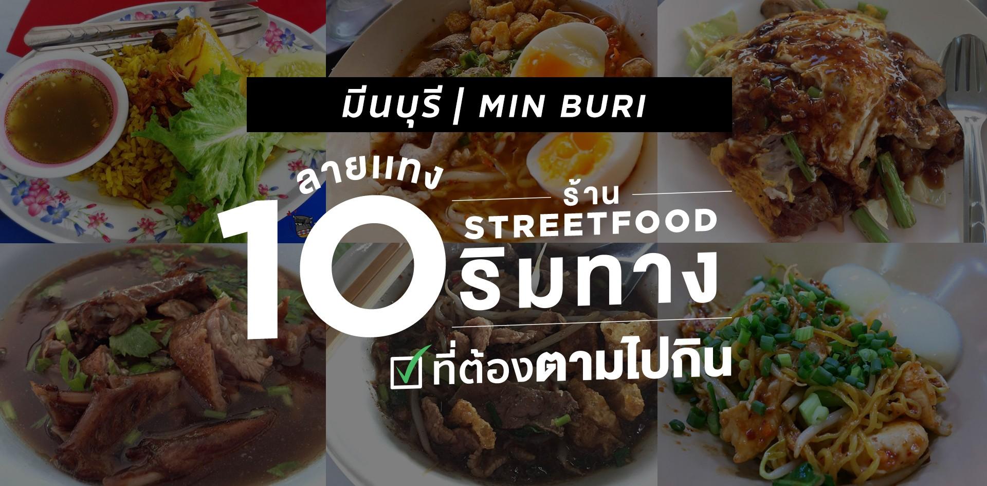[มีนบุรี] ลายแทง 10 ร้าน street food ริมทาง ที่ต้องตามไปกิน