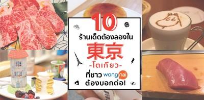 10 ร้านเด็ดต้องลองในโตเกียว ที่ชาววงในติดใจจนต้องบอกต่อ