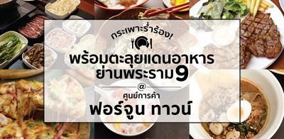 กระเพาะร่ำร้อง! พร้อมตะลุยแดนอาหารย่านพระราม9 @ศูนย์การค้าฟอร์จูนทาวน์