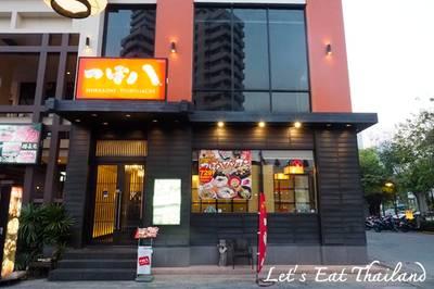 ร้านอาหาร Hokkaido Tsubohachi Nihonmachi Nihonmachi
