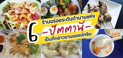 6 ร้านอร่อยระดับตำนานแห่งปัตตานี เป็นที่กล่าวขานของนักชิม