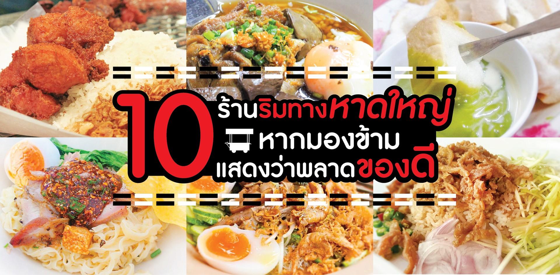 10 ร้านอาหารริมทางหาดใหญ่ หากมองข้ามแสดงว่าพลาดของดี