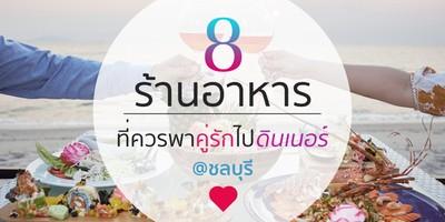 8 ร้านอาหารที่ควรพาคู่รักไปดินเนอร์ @ ชลบุรี