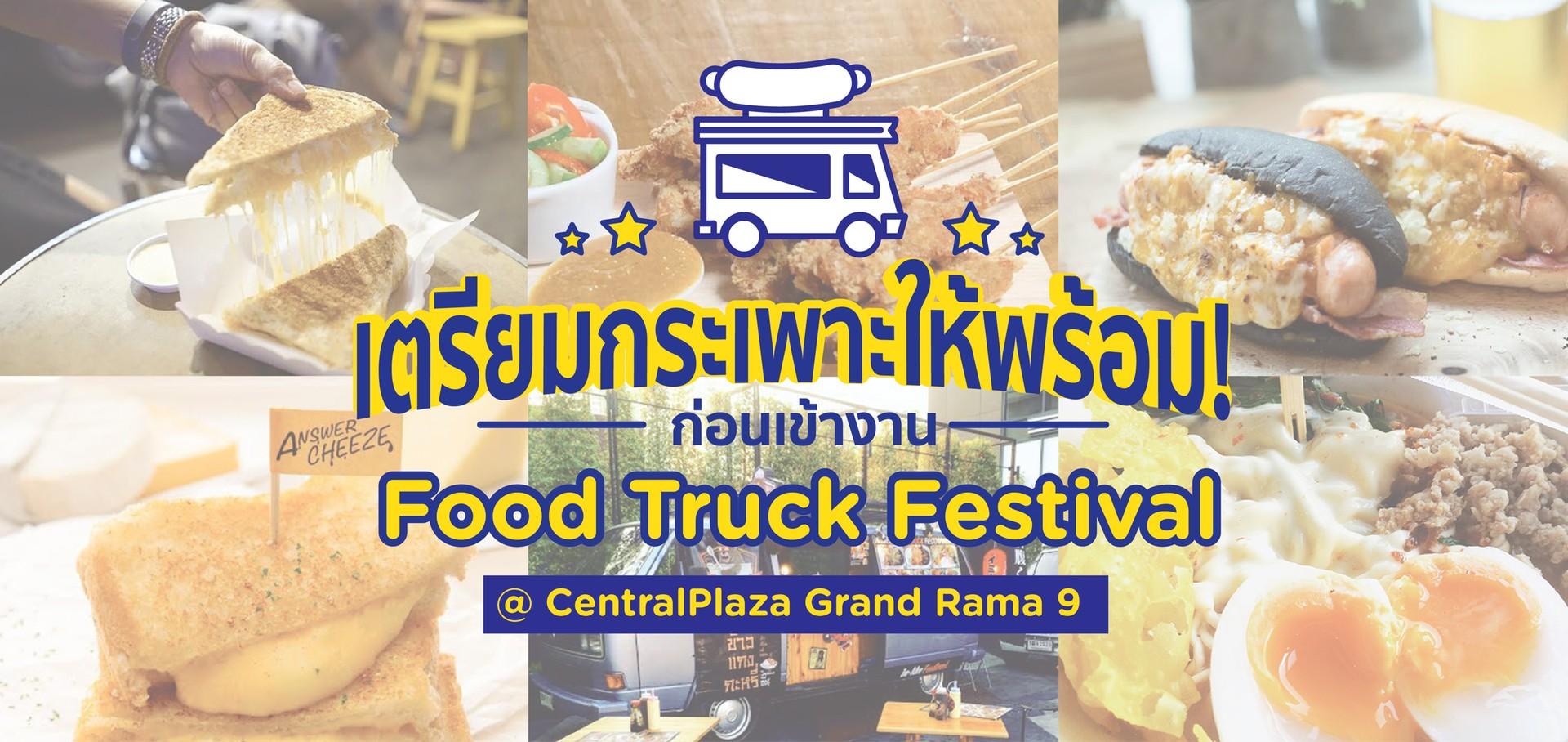 เตรียมกระเพาะให้พร้อม! ก่อนเข้างาน Food Truck Festival