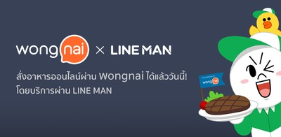 Wongnai x LINE MAN เปิดให้สั่งอาหารออนไลน์ได้แล้ววันนี้!