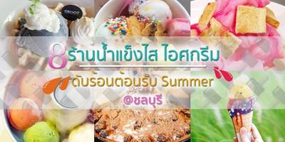 8 ร้านน้ำแข็งไส ไอศกรีม ดับร้อนต้อนรับ summer