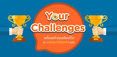 Your challenges วงในขอท้าคุณเขียนรีวิวรับ coins/credits ทันที!