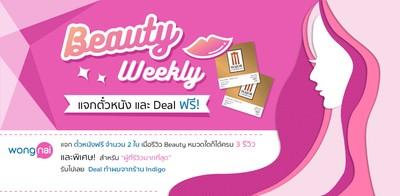 Beauty Weekly แจกตั๋วหนัง และ Deal ฟรี!