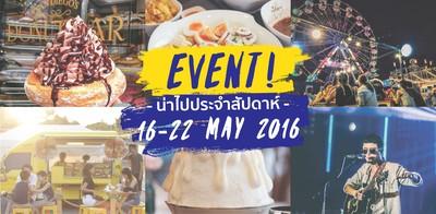 Event น่าไปประจำสัปดาห์16-22 May