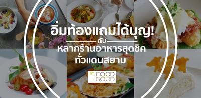 อิ่มท้องแถมได้บุญ! กับ 24 ร้านอาหารสุดชิคทั่วแดนสยาม by Food4Good (ฟู้ด ฟอร์ กู๊ด)