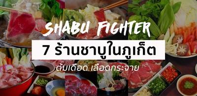 Shabu Fighter เปิดศึก 7 ร้านชาบูในภูเก็ต  ต้มเดือด เลือดกระจาย