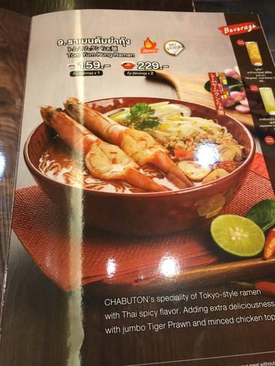 ป้ายหรือสมุดเมนู ที่ ร้านอาหาร Chabuton สยามพารากอน