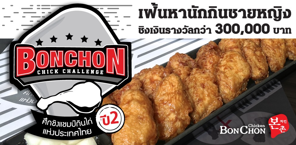 BONCHON CHICKEN จัดแข่งกินไก่สุดมันส์ชิงรางวัลกว่า 300,000 บาท