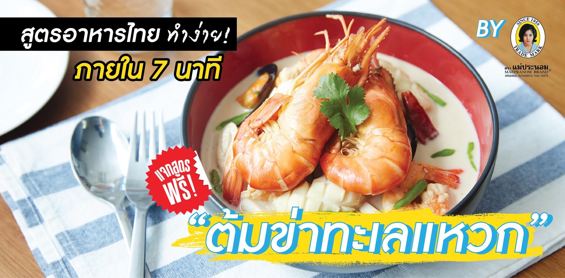 """แจกฟรี! สูตรอาหารไทยทำง่าย ภายใน 7 นาที กับเมนู """"ต้มข่าทะเลแหวก"""""""