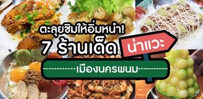 [นครพนม] ตะลุยชิมให้อิ่มหนำ! 7 ร้านเด็ดน่าแวะเมืองนครพนม