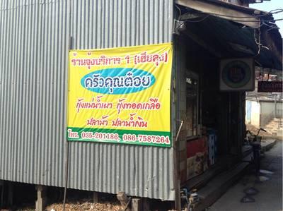 หน้าร้าน ที่ ร้านอาหาร จุ้งบริการ