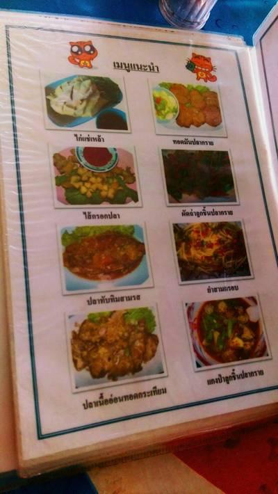 ป้ายหรือสมุดเมนู • เมนูให้เลือกมากมาย ที่ ร้านอาหาร ใบทรัพย์