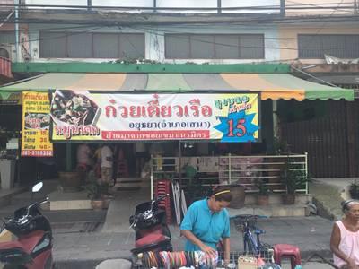 หน้าร้าน ที่ ร้านอาหาร ก๋วยเตี๋ยวเรือลุงชลอ (ก๋วยเตี๋ยวโปร) ตลาดศรีเขมา