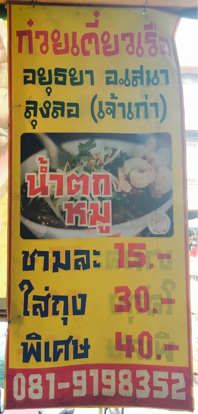 ป้ายหรือสมุดเมนู ที่ ร้านอาหาร ก๋วยเตี๋ยวเรือลุงชลอ (ก๋วยเตี๋ยวโปร) ตลาดศรีเขมา