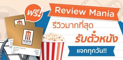 Review Mania รีวิวมากสุด รับตั๋วหนัง ฟรี! แจกทุกวัน