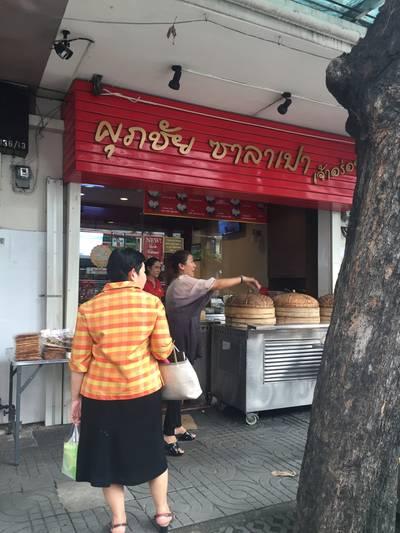 ร้านอาหาร ศุภชัยซาลาเปา