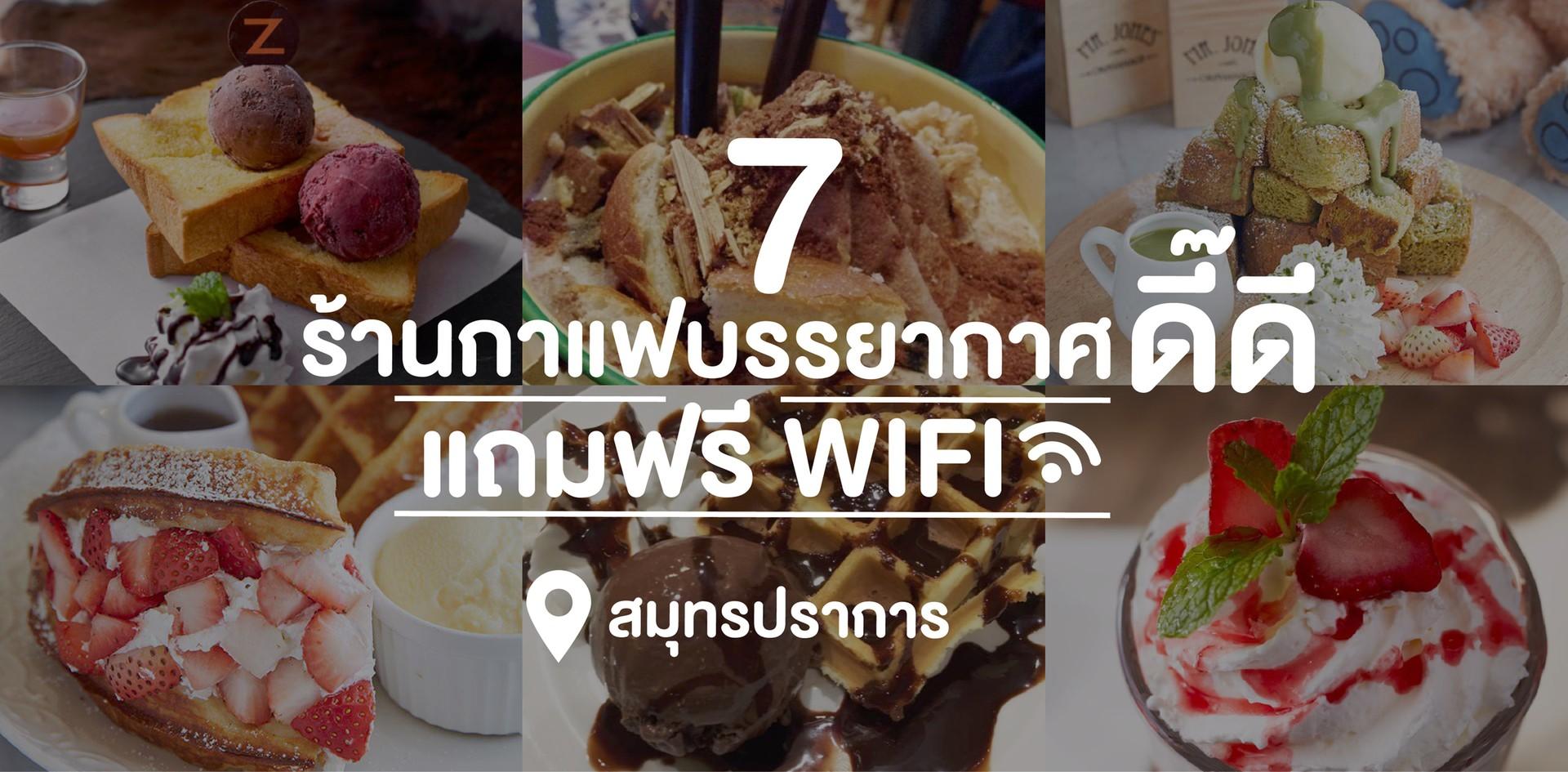 7 ร้านกาแฟบรรยากาศดี๊ดีแถมฟรี wi-fi! ย่านสมุทรปราการ